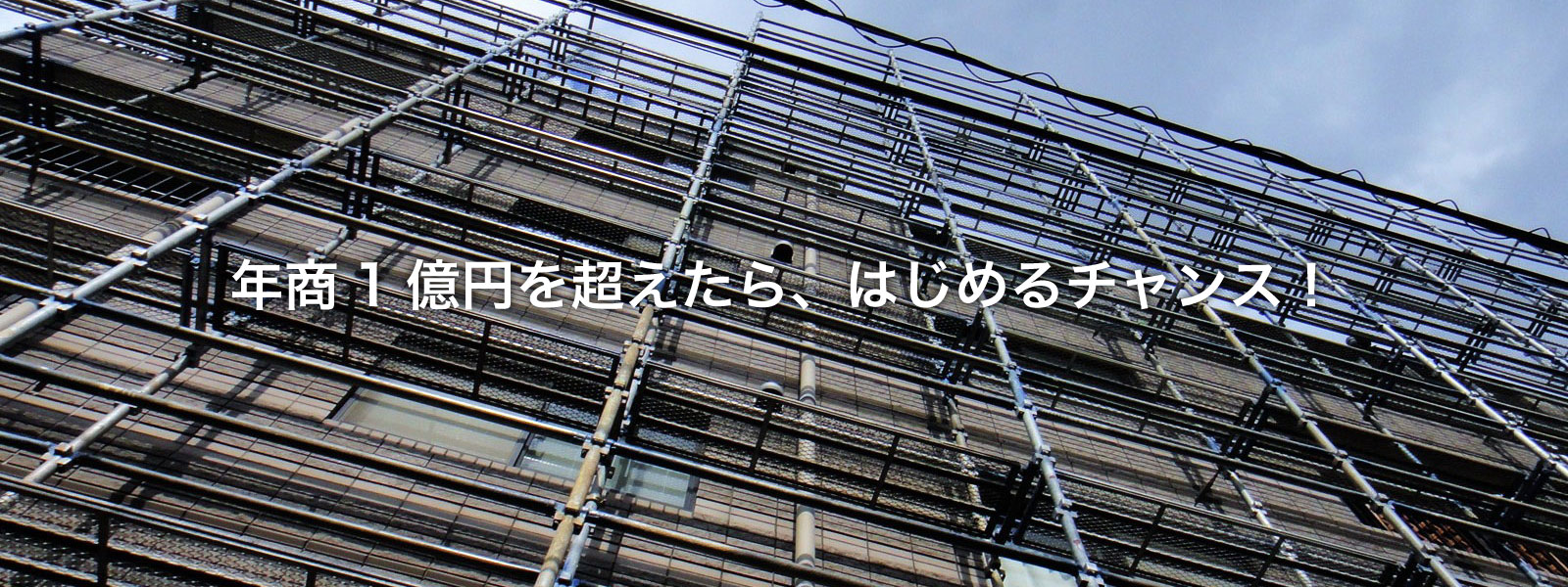 年商1億円を超えたら、はじめるチャンス!
